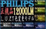 7色 LUZ限定モデル PHILIPS LED フォグ 2灯セット 12000LM H4 HI/Lo H8 H9 H11 H16 HB4 2300k 3000k 4300k 6500k 8000k 10000k 20000k