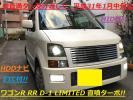 検満タン渡 ワゴンR ・RR-D1 リミテッド ターボ HDDナビ ETC