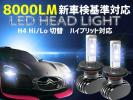 Philips同等LEDヘッドライトセットH4 Hi/Lo車検対応6500k 8000LM
