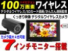 ワイヤレス◆7インチモニター付◆100万画素◆かんたん遠隔監視